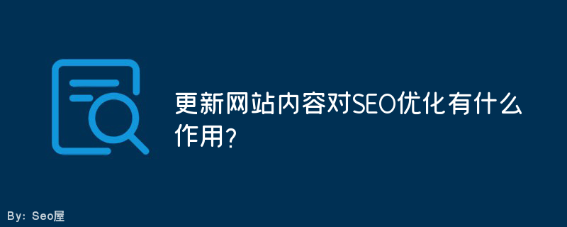 更新网站内容对SEO优化有什么作用?.png